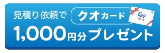 見積り依頼でクオカード1,000円分プレゼント