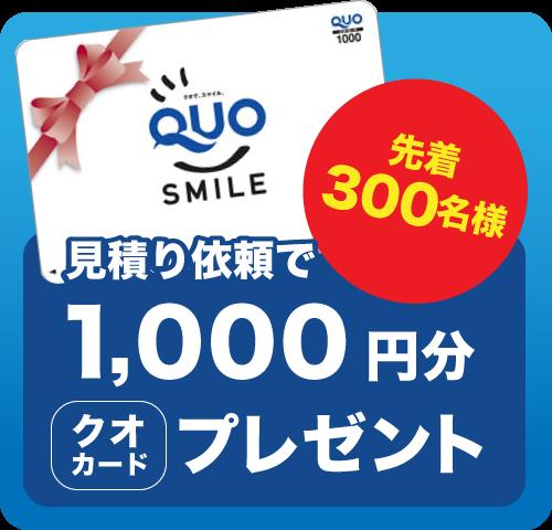 先着300名様 見積り依頼で1,000円分クオカードプレゼント!